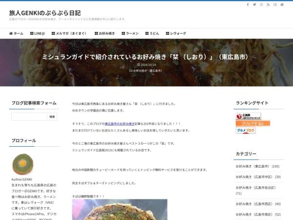 ミシュランガイドで紹介されているお好み焼き「栞 (しおり)」(東広島市)