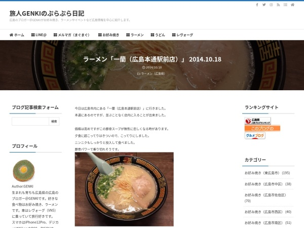 ラーメン「一蘭(広島本通駅前店)」 2014.10.18