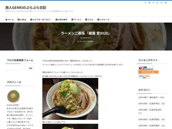 ラーメン二郎系「麺屋 愛0028」
