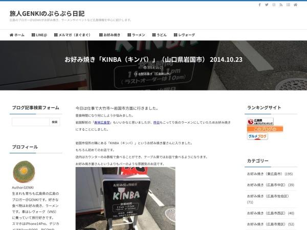 お好み焼き「KINBA(キンバ)」(山口県岩国市) 2014.10.23