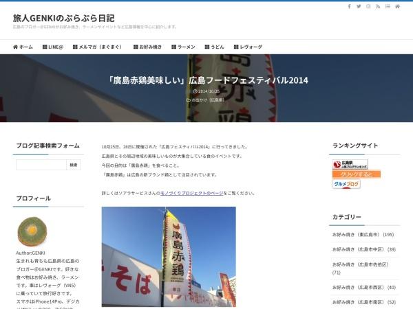 「廣島赤鶏美味しい」広島フードフェスティバル2014