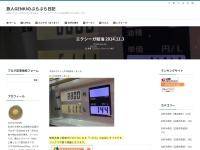 エクシーガ給油 2014.11.3