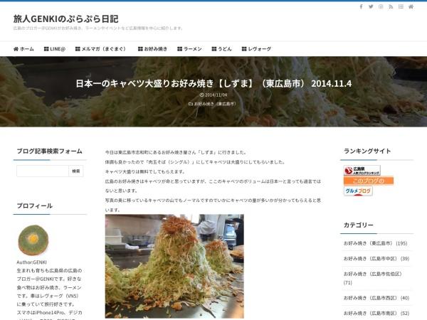 日本一のキャベツ大盛りお好み焼き【しずま】(東広島市) 2014.11.4