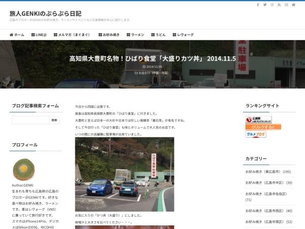 高知県大豊町名物!ひばり食堂「大盛りカツ丼」 2014.11.5
