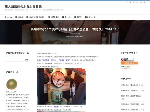 高知市の安くて美味しい店【土佐の居酒屋 一本釣り】 2014.11.5
