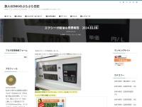 エクシーガ給油&燃費報告 2014.11.16