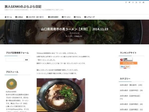 山口県周南市の黒ラーメン【大将】 2014.11.19