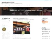 岡山名物 デミグラスソースカツ丼【なるほどや 島田店】 2014.11.20