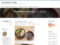 広島市西区福島町のつけ麺【廣島麺匠 こりく】 2014.11.21