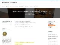 ヤッホーブルーイングの黒ビール【東京ブラック】 2014.11.24