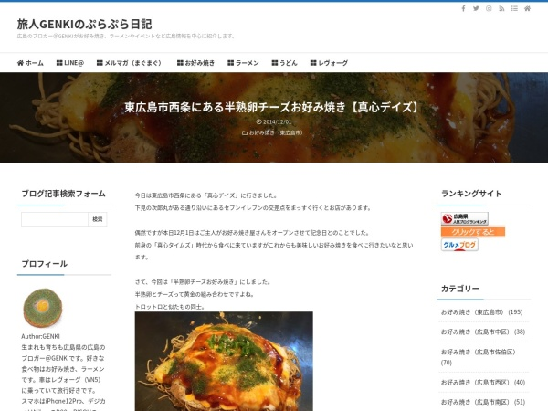 東広島市西条にある半熟卵チーズお好み焼き【真心デイズ】