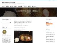 広島市中区八丁堀の汁なし担々麺【くにまつ】