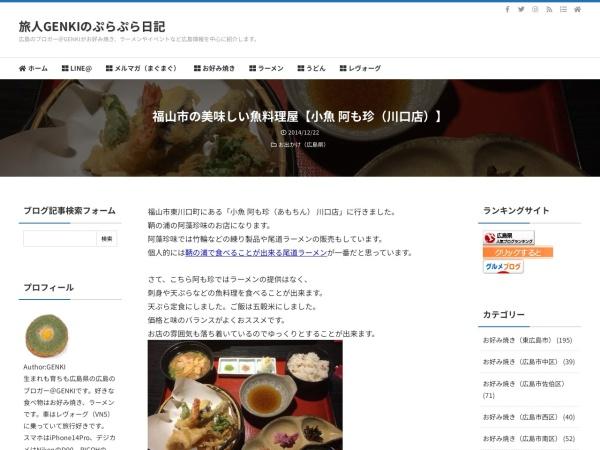福山市の美味しい魚料理屋【小魚 阿も珍(川口店)】