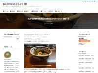 化学調味料無添加の美味しいラーメン【周一】