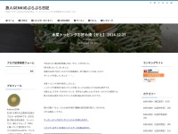水菜トッピングお好み焼【せと】 2014.12.25