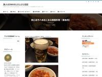 東広島市八本松にある韓国料理 【春香苑】