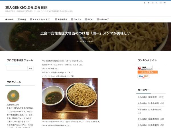 広島市安佐南区大塚西のつけ麺「周一」メンマが美味しい