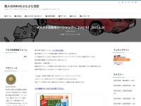 オススメ洗車用カーシャンプー【リピカ】 2015.1.26