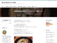 広島市安佐南区緑井のラーメン【さんや】牡蠣ラーメン