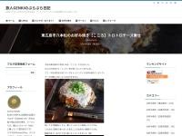 東広島市八本松のお好み焼き【こころ】トロトロチーズ乗せ