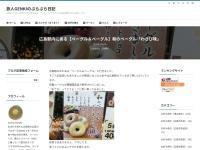 広島駅内にある【ベーグル&ベーグル】和のベーグル「わさび味」