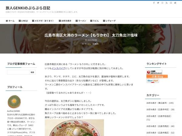 広島市南区大洲のラーメン【もりかわ】 太刀魚出汁塩味