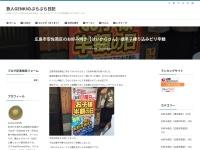 広島市安佐南区のお好み焼き【はいからさん】 唐辛子練り込みピリ辛麺