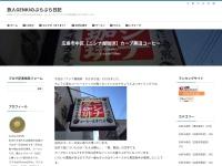 広島市中区【ニシナ屋珈琲】カープ黒田コーヒー