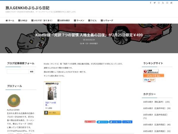 Kindle版「完訳 7つの習慣 人格主義の回復」が2月25日限定¥499