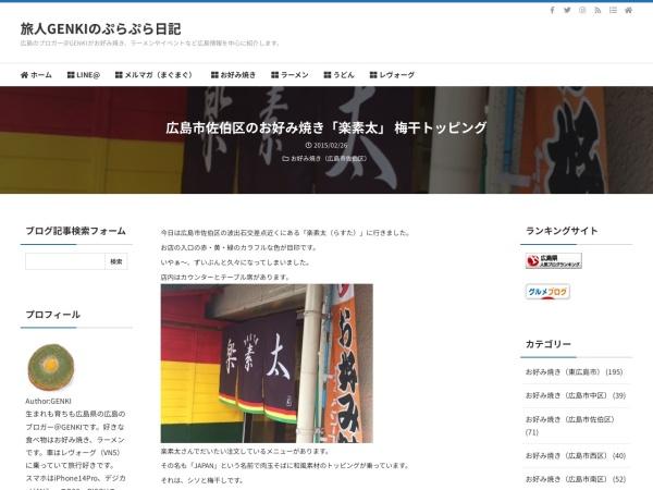 広島市佐伯区のお好み焼き「楽素太」 梅干トッピング
