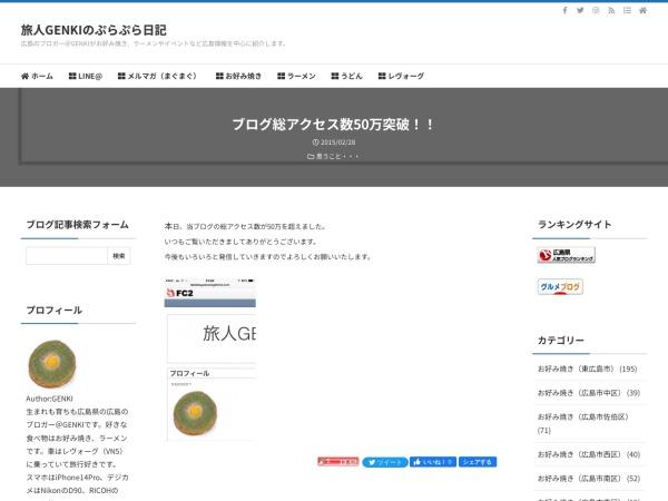 ブログ総アクセス数50万突破!!