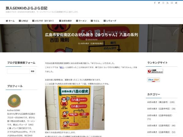 広島市安佐南区のお好み焼き【ゆりちゃん】八昌の系列