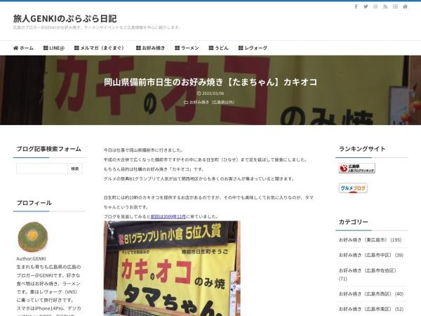 岡山県備前市日生のお好み焼き【たまちゃん】カキオコ