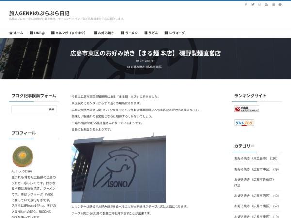 広島市東区のお好み焼き【まる麺 本店】 磯野製麺直営店