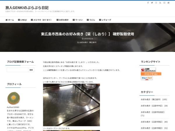 東広島市西条のお好み焼き【栞(しおり)】 磯野製麺使用