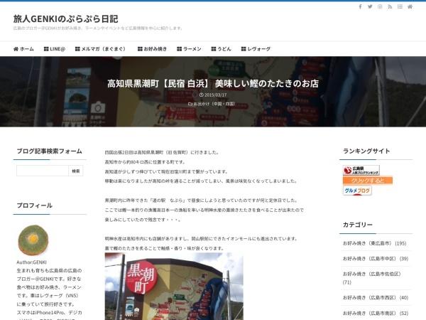 高知県黒潮町【民宿 白浜】 美味しい鰹のたたきのお店