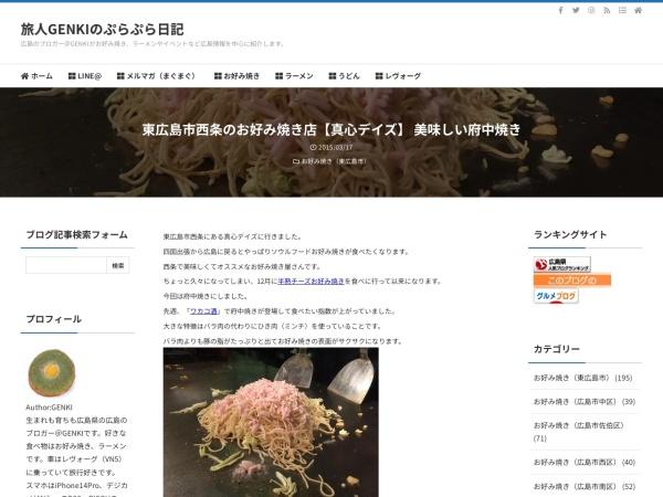 東広島市西条のお好み焼き店【真心デイズ】 美味しい府中焼き