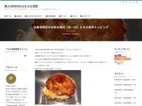 広島市西区のお好み焼き【おーは】とろろ昆布トッピング