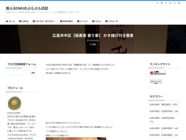 広島市中区【板蕎麦 香り家】 かき揚げ付き蕎麦