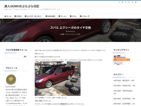 スバル エクシーガのタイヤ交換