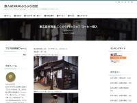 東広島市西条【くぐり門カフェ】コーヒー購入