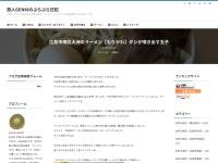 広島市南区大洲のラーメン【もりかわ】ダシが噴き出す玉子