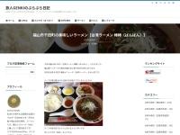 福山市千田町の美味しいラーメン【台湾ラーメン 棒棒(ばんばん)】