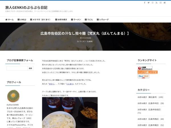 広島市佐伯区の汁なし担々麺【梵天丸(ぼんてんまる)】