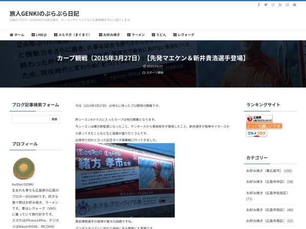 カープ観戦(2015年3月27日)【先発マエケン&新井貴浩選手登場】