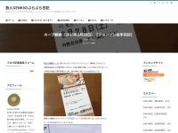 カープ観戦(2015年3月28日)【ジョンソン投手完封】