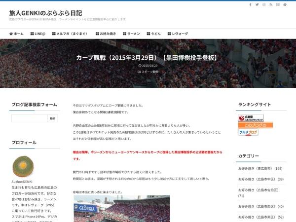 カープ観戦(2015年3月29日)【黒田博樹投手登板】