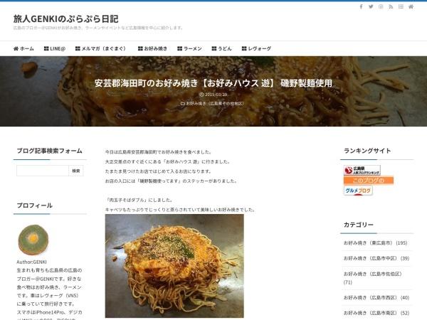安芸郡海田町のお好み焼き【お好みハウス 遊】 磯野製麺使用