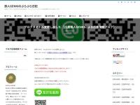 ブログタイトル変更しました 【広島県人GENKIによる広島情報ブログ】