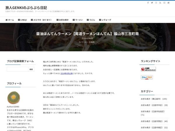醤油ほんてんラーメン【尾道ラーメンほんてん】福山市三吉町南